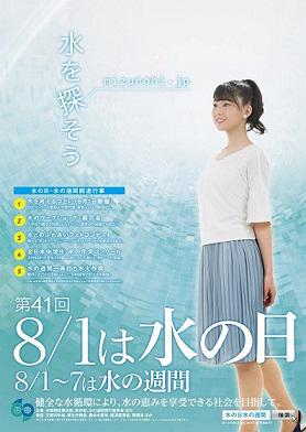 2017年の「水の日」「水の週間」のポスター/モデルは「水の天使」宮﨑あずさ