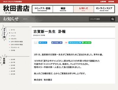 古賀新一さんの死 そして『週刊少年チャンピオン』も完結!?