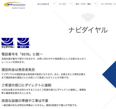 """「0570(ナビダイヤル)」に電話するな! 詐欺同然の""""搾取""""有料通話サービス"""