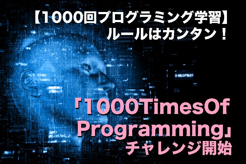 【1000回プログラミング学習】「100DaysOfCodeチャレンジ」に倣ってチャレンジ開始!
