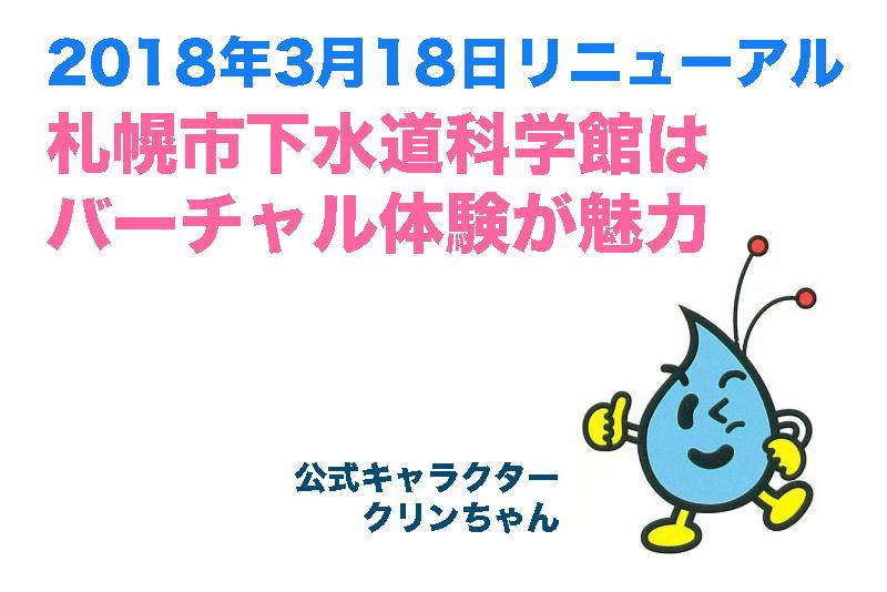 【2018年3月18日リニューアル】札幌市下水道科学館はバーチャル体験が魅力