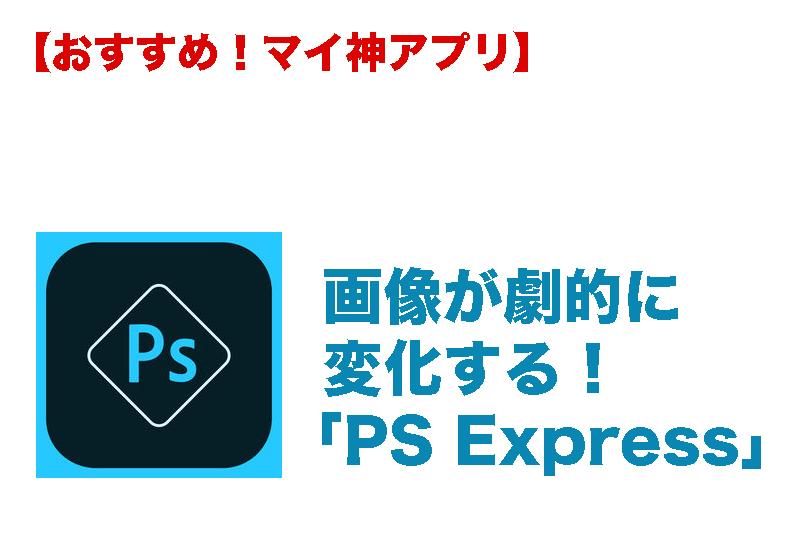 【おすすめ!マイ神アプリ】画像を劇的に変えてくれる「PS Express」