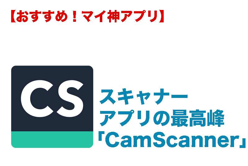 【おすすめ!マイ神アプリ】DL数世界最多のスキャナーアプリ「CamScanner」