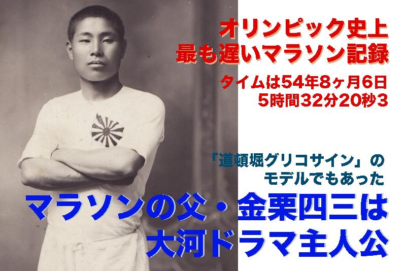 【オリンピック史上最も遅い記録】マラソンの父・金栗四三は2019年大河ドラマ主人公