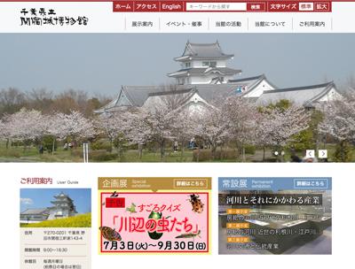 【城の天守閣がそびえ立つ!】千葉県立関宿城博物館では河川の歴史が学べる