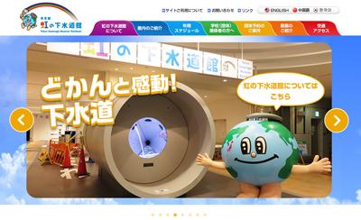 【キッザニアにも負けてない!】仕事体験ができる「東京都虹の下水道館」