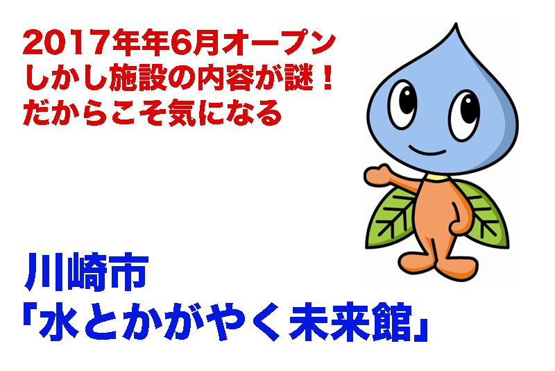 【2017年年6月オープン】完全予約制・川崎市「水とかがやく未来館」