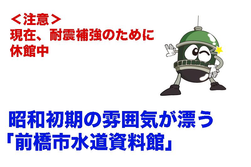 【巨大な水道タンクがお出迎え】昭和初期の雰囲気が漂う「前橋市水道資料館」(休館中)