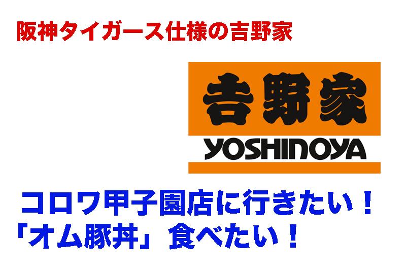 【阪神タイガース仕様の吉野家】コロワ甲子園店に行きたい! 食べたい!
