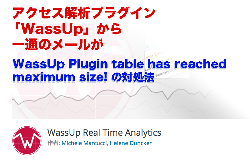【WassUp Plugin table has reached maximum size!】プラグイン「WassUp」対処法