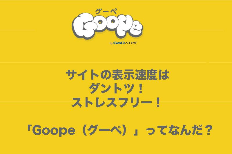 【2018年度版・速度診断ツールでサイト確認】スピード化は検索結果にも影響する 「Goope(グーペ)」ってなんだ?