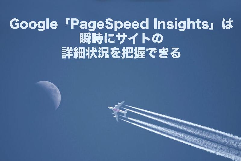 【2018年度版・速度診断ツールでサイト確認】スピード化は検索結果にも影響する。Google「PageSpeed Insights」