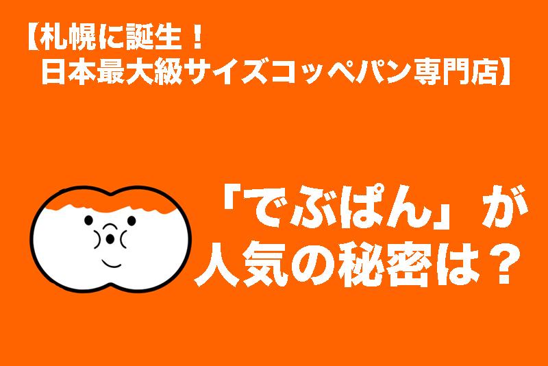 【札幌に誕生!日本最大級サイズコッペパン】「でぶぱん」人気の秘密は?