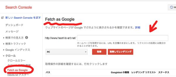 【Googleにクロール依頼する方法】新規・更新ページをイチ早く&簡単に!