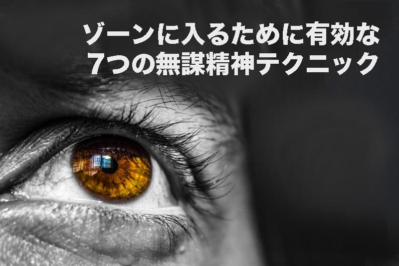 【ゾーンに自分を導き、潜在パワーを発揮】7つの無謀精神テクニック