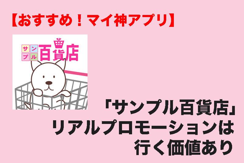 「サンプル百貨店」リアルプロモーションは行く価値あり【おすすめ!マイ神アプリ】