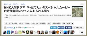 大河ドラマ『いだてん ~東京オリムピック噺(ばなし)~』の時代考証(togetter)