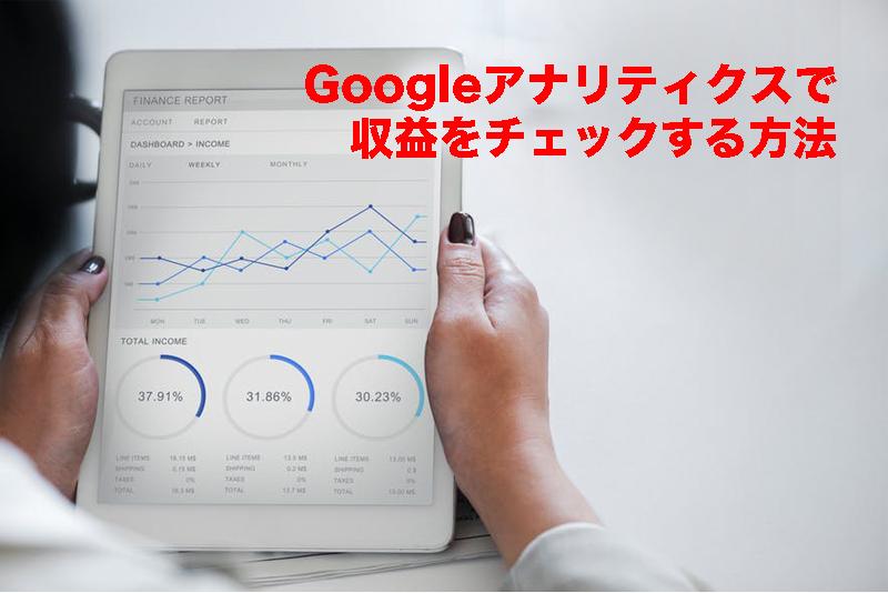 【Googleアドセンスが発生してる記事は?】記事ごとの収益金額を知る方法