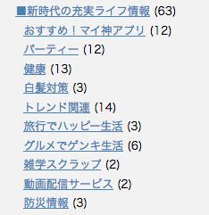 【ブログの成長戦略・ロードマップ】カテゴリー分けで見えてきた本筋
