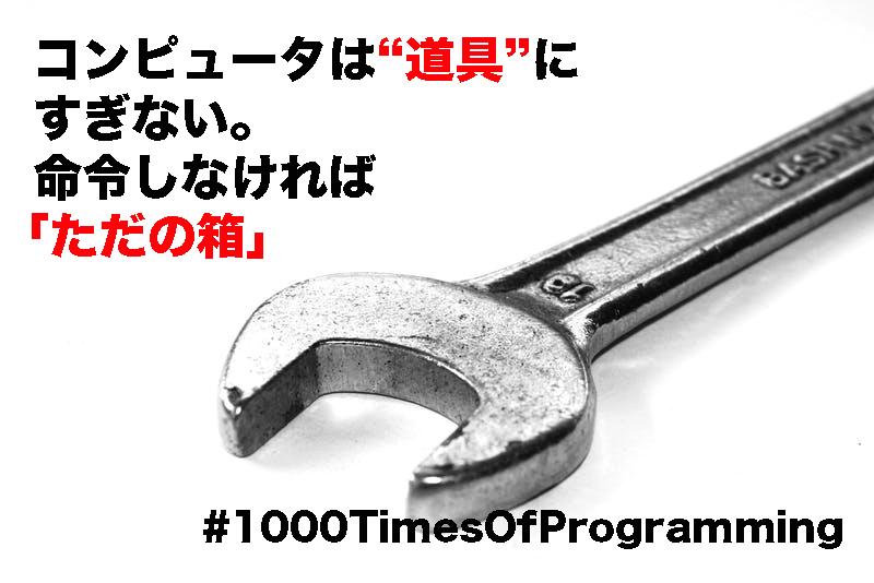 コンピュータは道具。プログラムはそれを動かす言葉 | 1000回プログラミング学習