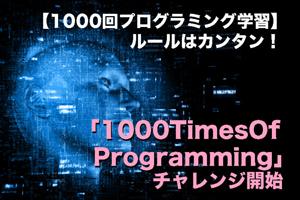 「1000TimesOfProgrammingチャレンジ」