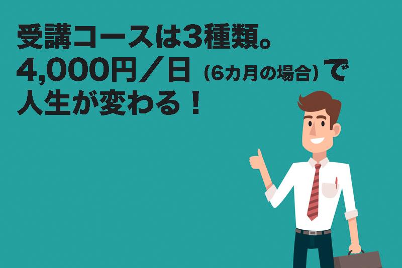 「侍エンジニア塾」は個人に寄り添った「プログラミングスクール」
