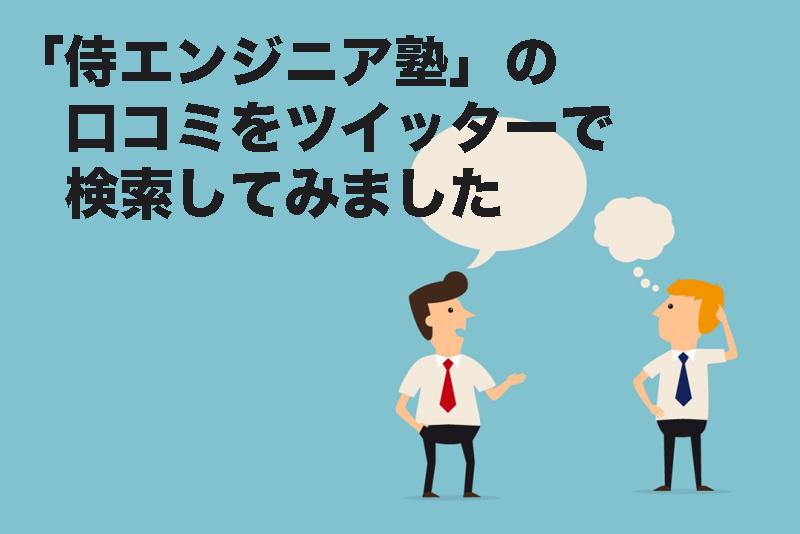 「侍エンジニア塾」は個人に寄り添った「プログラミングスクール」口コミ