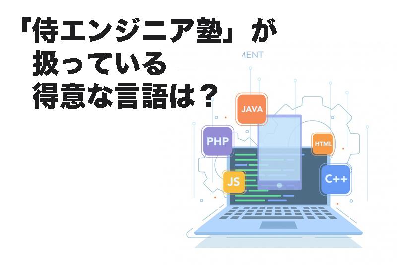 「侍エンジニア塾」は個人に寄り添った「プログラミングスクール」得意言語