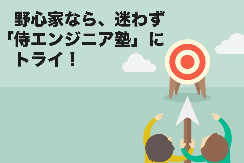野心家なら、迷わず「侍エンジニア塾」にトライ!