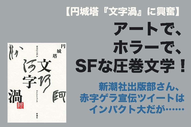 【円城塔『文字渦』に興奮】アートで、ホラーで、SFな圧巻文学 !