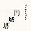 【円城塔『文字渦』に興奮】希代のアートで、ホラーで、SFな本が圧巻!