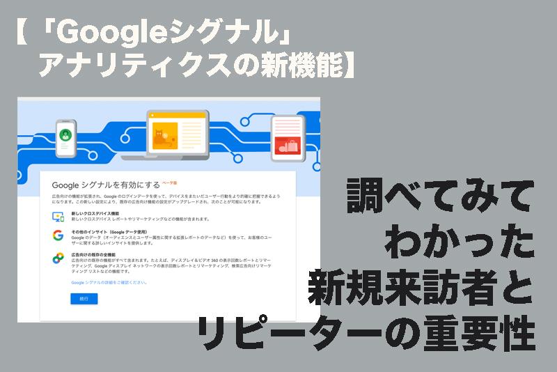 【「Googleシグナル」アナリティクスの新機能】新規とリピーターの重要性に気づかされた