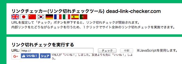 【リンク切れは定期チェックが必要】リンクチェッカー「dead-link-checker.com」を活用