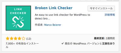 【リンク切れは定期チェックが必要】WordPressリンク切れプラグイン「Broken Link Checker」活用