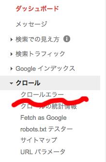 【リンク切れは定期チェックが必要】Googleサーチコンソールでクロール確認!