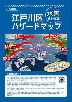 「ここにいてはダメです」江戸川区の水害ハザードマップ