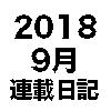 【300字からのアクセスアップ】連載スタイルで日記更新 | 2018年9月版