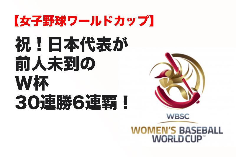 【女子野球ワールドカップ】祝!日本代表が前人未到のW杯30連勝6連覇!