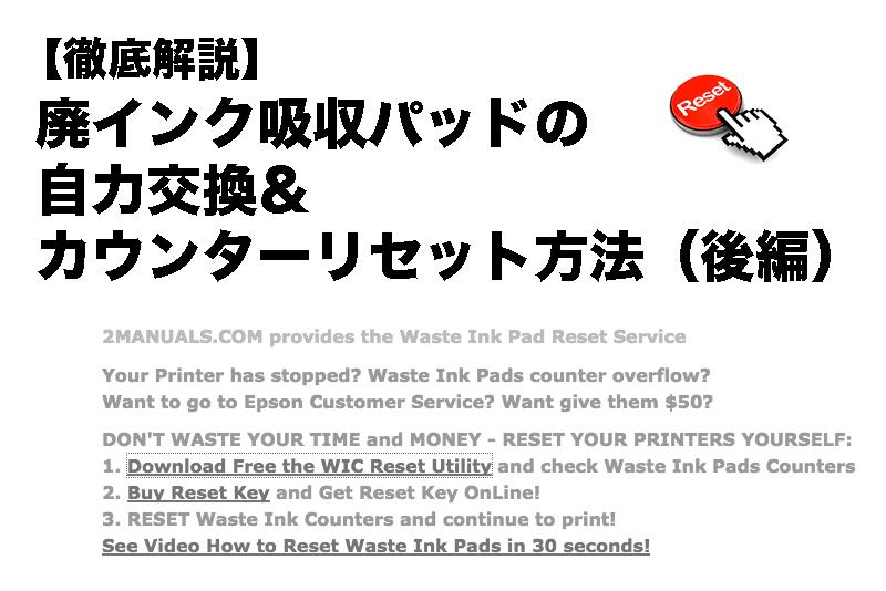 【徹底解説】廃インク吸収パッドの自力交換&カウンターリセット方法(後編)