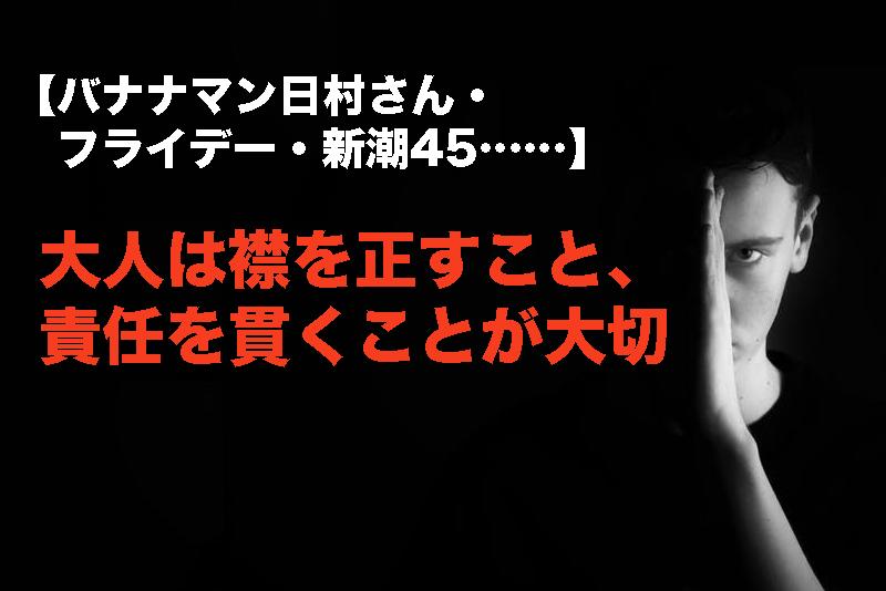 【バナナマン日村さん・フライデー・新潮45……】大人は襟を正すこと、責任を貫くことが大切