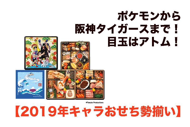 【2019年キャラおせち勢揃い】ポケモンから阪神タイガースまで! 目玉はアトム!