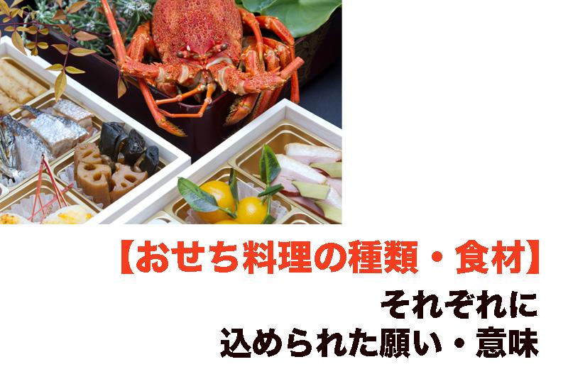 【おせち料理の種類・食材】それぞれに込められた願い・意味
