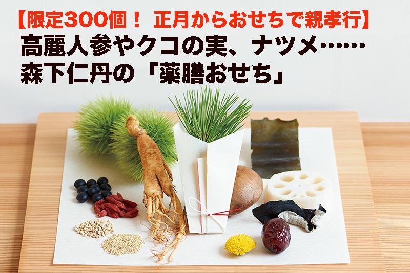 【限定300個!正月からおせちで親孝行】高麗人参やクコの実、ナツメ……森下仁丹の「薬膳おせち」