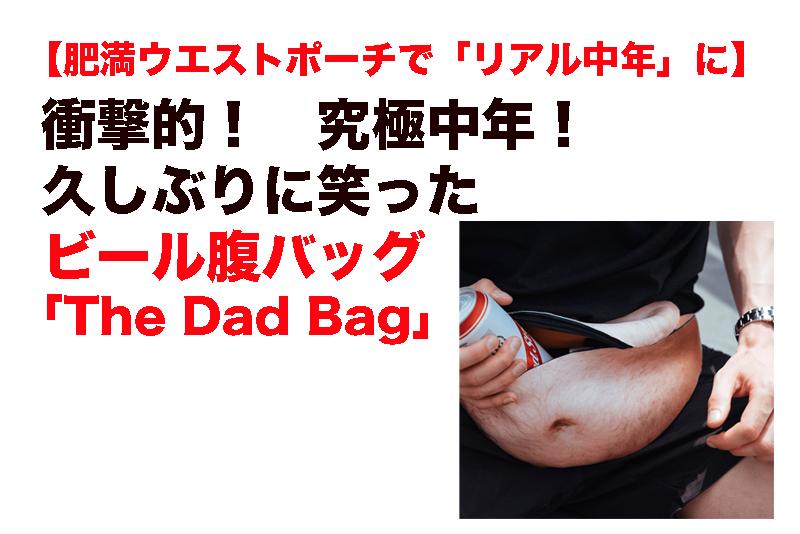 【肥満ウエストポーチで「リアル中年」に】衝撃的!究極のビール腹バッグ「The Dad Bag(ザ・ダッド・バッグ)」