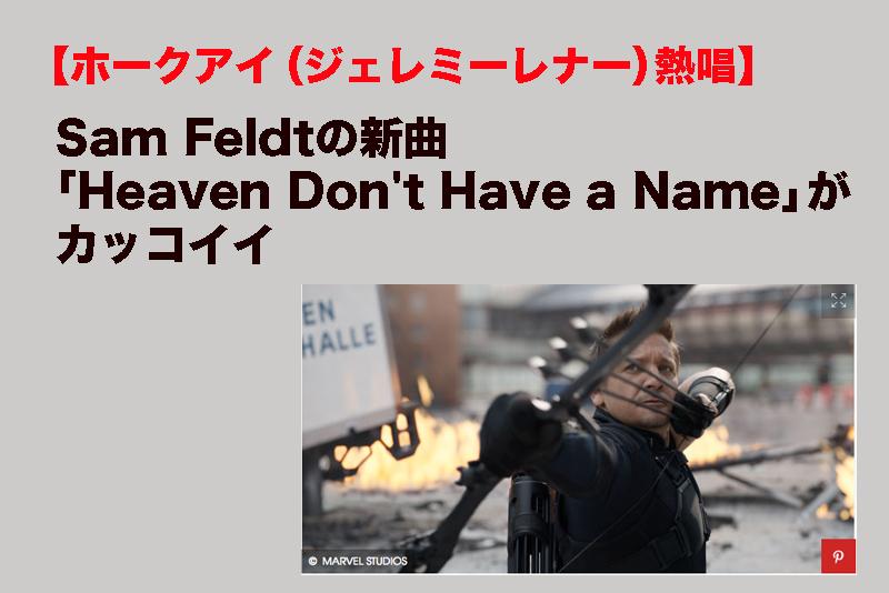 【ホークアイ(ジェレミーレナー)熱唱】Sam Feldtの新曲「Heaven Don't Have a Name」がカッコイイ
