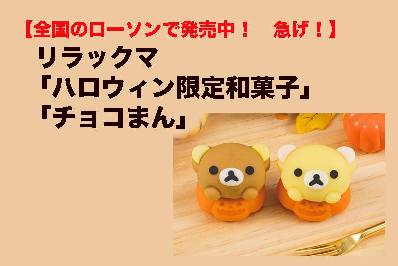 【リラックマ「ハロウィン限定和菓子」「チョコまん」】全国のローソンで発売中