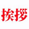 【挨拶を漢字で書ける?】おはよう、こんにちは、こんばんは……の意味は?