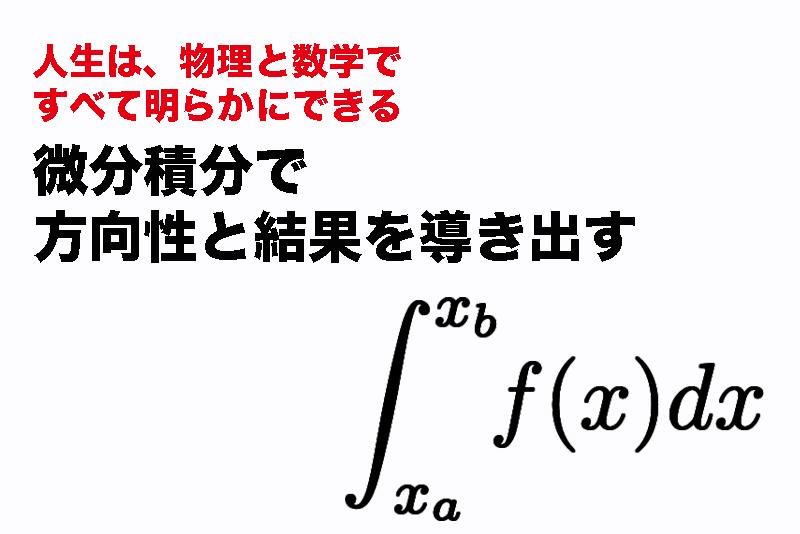 【人生は、物理と数学ですべて明らかにできる】微分積分で方向性と結果を導き出す