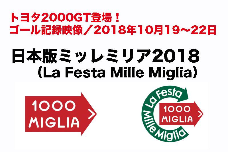【日本版ミッレミリア2018(La Festa Mille Miglia)】ゴール記録映像/2018年10月19〜22日