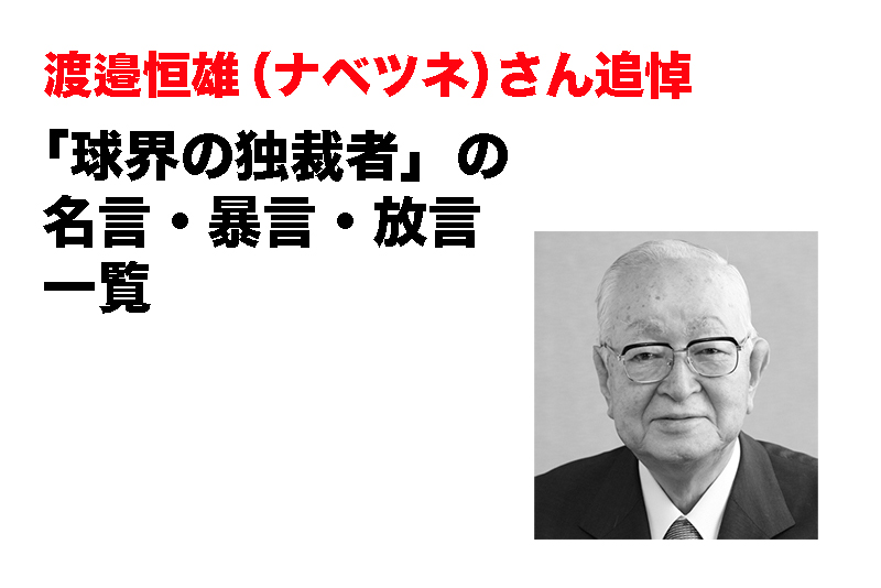 【渡邉恒雄(ナベツネ)さん追悼】「球界の独裁者」の名言・暴言・放言一覧